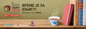 sajam_knjiga_2014