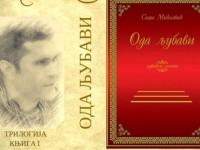 Sasa Mickovic Oda ljubavi (2)