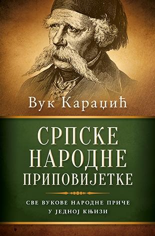 srpske_narodne_pripovijetke-vuk_stefanovic_karadzic_v