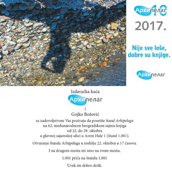 Arhipelag Sajam knjiga 2017_e pozivnica