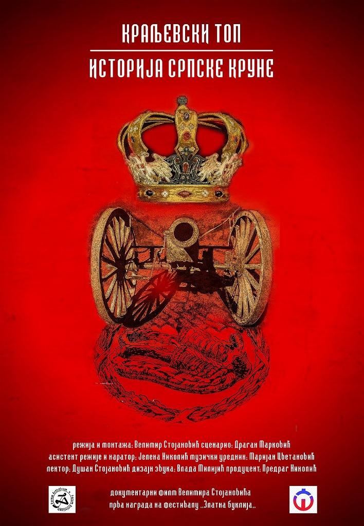 Kraljevski top - Istorija srpske krune (2)