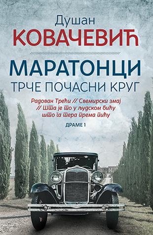 maratonci_trce_pocasni_krug-dusan_kovacevic_knjiga