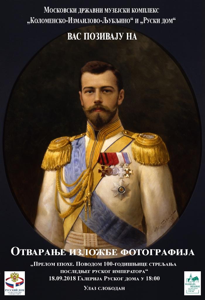 Nikolaj II Romanov - izlozba Ruski dom 2018