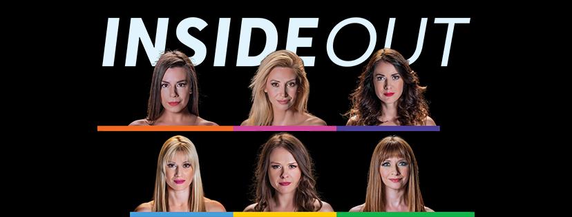 Inside out - Jelena Jovicic - Pozoriste na Terazijama (1)