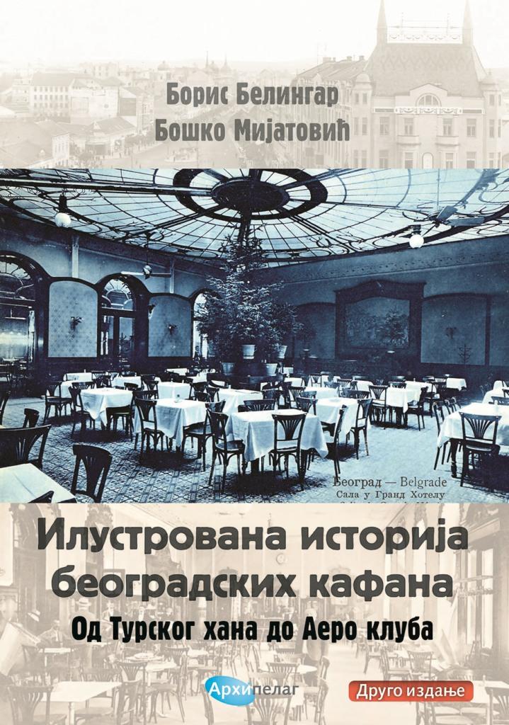 Ilustrovana istorija beogradskih kafana - Arhipelag - Stari Beograd