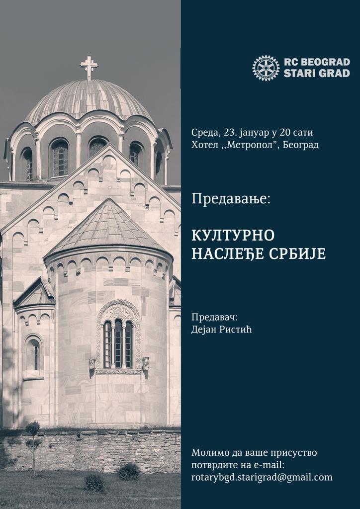 Kulturno nasledje Srbije - Dejan Ristic 2019