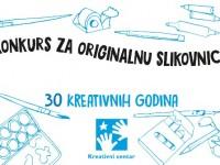 Konkurs za originalnu slikovnicu - Kreativni centar 2019