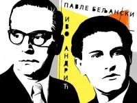 Pavle Beljanski i Ivo Andric - Spomen zbirka Pavle Beljanski