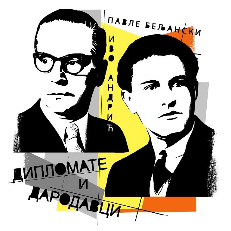 Pavle Beljanski i Ivo Andric